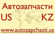 Запчасти для иномарок из США - Семипалатинск