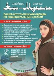 Пошив мусульманской одежды по индивидуальным заказам!