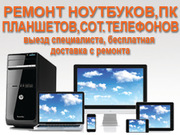 Ремонт,  настройка компьютеров,  ноутбуков,  планшетов,  смартфонов.