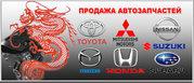 Авторазбор из Германии,  Америки,  Японии от Sem Auto Motors