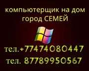 Установка Windows 7,  8 настройка интернет MEGALINE в Семипалатинске