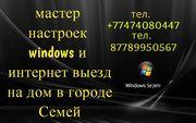 Услуги программиста ремонт компьютеров! выезд в Семее недорого Windows